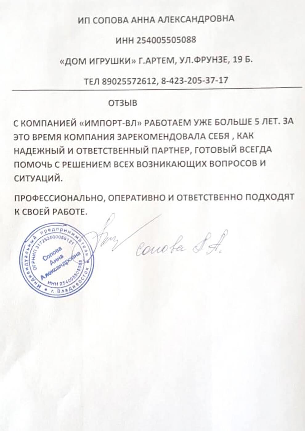 dom-igrushki